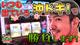 【すがしょードキドキする】沖ドキ/ニューキングハナハナ/南国物語『群馬で輝け!すがわらSHOW!(ぐんすが)』14話 パチスロ実戦《すがしょー》やすだ前橋店