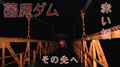 絶対に行ってはいけない心霊スポット『薗原ダム』の赤い橋『薗原湖橋』で心霊写真撮影『群馬で輝け!すがわらSHOW!(ぐんすが)』16話 群馬体験《すがしょー/gma二確党》