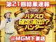 【結果速報】絆が全台高設定!?9月26日(火)第21回パチスロ確定演出!?ハンター@MGM下妻店