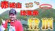 群馬名峰「赤城山(あかぎさん)」を制覇せよ!最高眺望の「地蔵岳」を登頂!『群馬で輝け!すがわらSHOW!(ぐんすが)』18話 群馬体験《すがしょー/gma二確党》