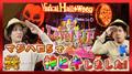ティナがマジカルハロウィン5で神ヒキ!?『確定演出!?ハンター#18』《すがしょー/ティナ》