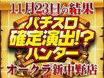 超メリハリ!? 11月23日(木)パチスロ確定演出!?ハンター@オークラ新中野
