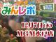 新台もしっかり注目!?SLOT魔法少女まどか☆マギカ2から設定5.6確定演出出現!! 12月7日(木)みんレポ@MGM水戸店(茨城県)