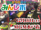 ユニバ機種強し!ユニバーサルの人気機種が大活躍!! 12月16日(土)みんレポ@MGM水戸店(茨城県)