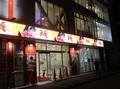取材日:2/3 双龍 in キコーナ蒲田店