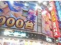 取材日:2/16 真双龍 in エスパス日拓新宿歌舞伎町店