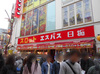 取材日:3/22 双龍 in エスパス日拓上野スロット館
