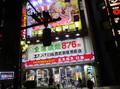取材日:3/3 真双龍 in エスパス日拓西武新宿駅前店