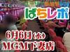 124,040個の大幅プラス!稼働の高さが勝利のカギ!! 6月6日(水)ぱちレポ@MGM下妻店(茨城県)