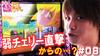 【ART偽物語】設定狙いで...!?【ティナの嫁スロさがし#08】