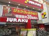 取材日:8/4 双龍 in ジュラク江古田店