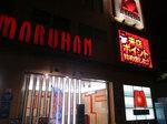 取材日:8/5 双龍 in マルハン新小岩店