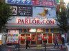 取材日:8/17 双龍 in パーラードットコム日暮里店