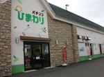 取材日:8/19 双龍 in ひまわり新琴似店