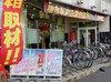 取材日:8/19 双龍 in ZOOK