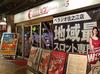 取材日:8/6 真双龍 in ベラジオ住之江店