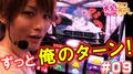 【ブラプラ2】高継続小夜フェーズで...!?【ティナの嫁スロさがし#09】