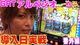 【GRTアルペジオ】最速(?)実戦で高設定挙動...!?【ティナの嫁スロさがし番外編01】