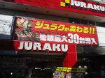 取材日:8/25 双龍 in ジュラク江古田店