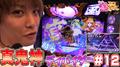 【エウレカAO・戦国乙女2】真鬼神ときどきディバイダー【ティナの嫁スロさがし#12】