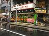 取材日:9/21 双龍 in ときわホール