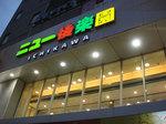 取材日:9/26 双龍 in ニュー後楽園市川店