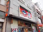 取材日:9/27 双龍 in ベルシティザシティ川崎店