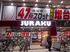 取材日:9/28 双龍 in ジュラク江古田店