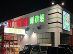 取材日:9/29 双龍 in D'STATION沼田総本店