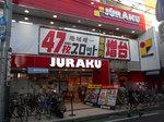取材日:10/6 双龍 in ジュラク江古田店