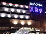 取材日:10/13 双龍 in キコーナ戸塚店