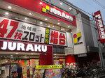 取材日:10/13 双龍 in ジュラク江古田店