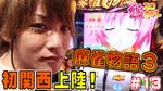 【麻雀物語3】初・関西上陸!【ティナの嫁スロさがし#13】