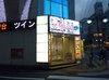 取材日:10/26 双龍 in ユーコーラッキー松戸店