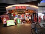取材日:10/26 双龍 in マルハン新宿東宝ビル店
