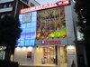 取材日:10/27 双龍 in D'STATION大崎店