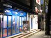 取材日:10/31 双龍 in 成城ニュージャパン