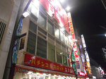 取材日:11/5 双龍 in エスパス日拓上野新館