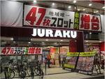 取材日:11/08 双龍 in ジュラク江古田店