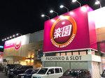 取材日:11/21 双龍 in 楽園袋井店