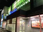 取材日:11/23 双龍 in ライジング元町