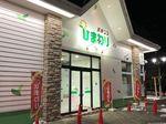 取材日:11/24 双龍 in ひまわり新琴似店