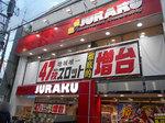 取材日:12/8 双龍 in ジュラク江古田店