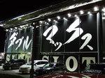 取材日:12/8 双龍 in ダブルマックス2号店