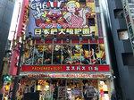 取材日:12/15 双龍 in エスパス日拓西武新宿駅前店