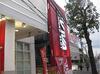 取材日:12/16 双龍 in アビバ綱島樽町