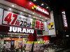 取材日:12/18 双龍 in ジュラク江古田店