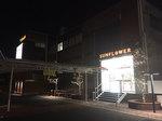 取材日:12/22 双龍 in サンフラワー瑞穂店