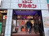 取材日:12/30 双龍 in マルホン