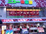 取材日:1/6 双龍 in ニュー後楽園市川店